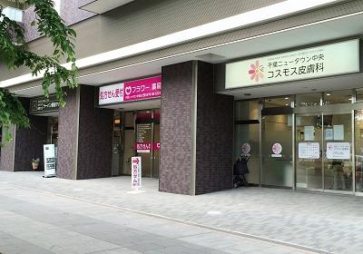 フラワー薬局 千葉ニュータウン中央店