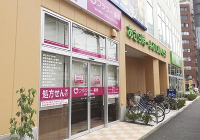 府中寿町店