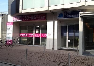 富士見台駅前店