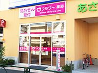 フラワー薬局 府中寿町店