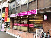 フラワー薬局 中村橋千川通り店