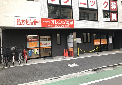 オレンジ薬局 府中店