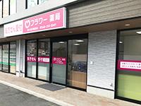 フラワー薬局 東小金井駅前店