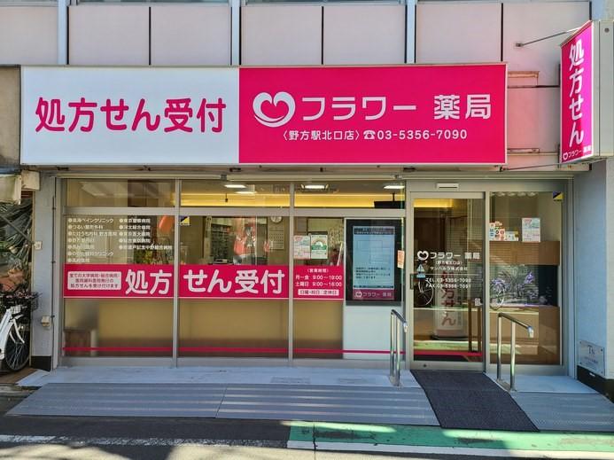 フラワー薬局 野方駅北口店